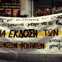 [Grécia] 28 de novembro: Manifestações em solidariedade com os estudantes perseguidos com mandado europeu de detenção