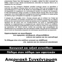 [Grécia] 3 de dezembro de 2015: Greve Geral