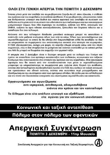 grecia-3-de-dezembro-de-2015-greve-geral-1