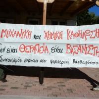 """[Grécia] Coordenação de coletividades contra a barbárie psiquiátrica: """"A Psiquiatria dominante assassina"""""""