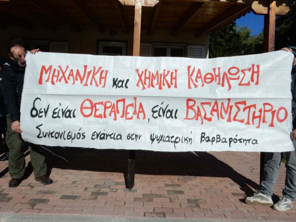 grecia-coordenacao-de-coletividades-contra-a-bar-1