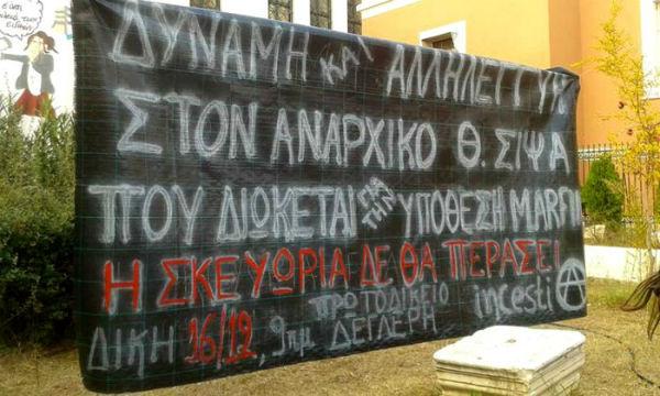 grecia-desmascarar-a-montagem-estatal-contra-o-a-1