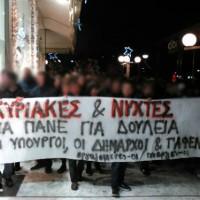 """[Grécia] Informações sobre a mobilização contra a """"Noite Vermelha"""""""