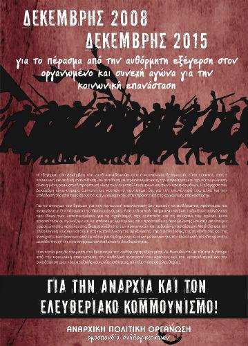 grecia-organizacao-politica-anarquista-da-insurr-1