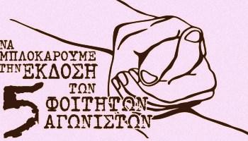 grecia-video-anarquistas-ocupam-consulado-italia-1