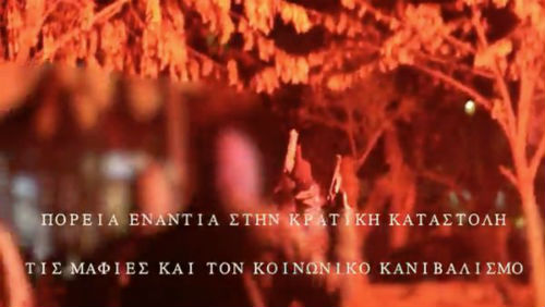grecia-video-anarquistas-pegando-em-armas-contra-1