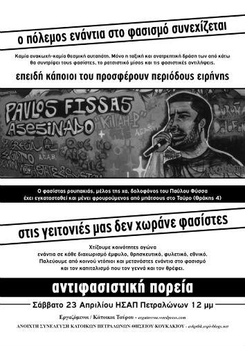 grecia-petralona-atenas-23-de-abril-marcha-antif-1
