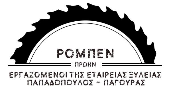 grecia-o-projeto-de-autogestao-obreira-los-ruben-1