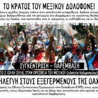 [Grécia] Atenas: Concentração na embaixada do México – Solidariedade aos Insurgentes de Oaxaca