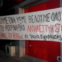 [Grécia] Jalandri, Atenas: A patronal do bar B. Bluz demitiu os trabalhadores por participar na Greve Geral