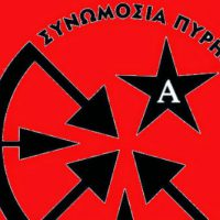 [Grécia] 4º Julgamento CCF (Conspiração das Células de Fogo). Penas de dezenas de anos de prisão