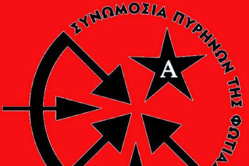 grecia-4o-julgamento-ccf-conspiracao-das-celulas-1