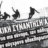 [Grécia] Chamamento da Organização Política Anarquista a um Encontro Anarquista de Luta