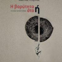 """[Grécia] Lançamento: """"A gravidade no ou"""", de Kostas Gournas"""