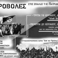 [Grécia] Mostra de filmes sobre a memória revolucionária-cinemática
