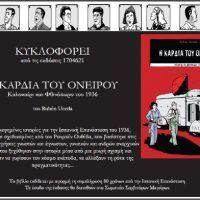 [Grécia] Quadrinhos sobre os 80 anos da revolução espanhola