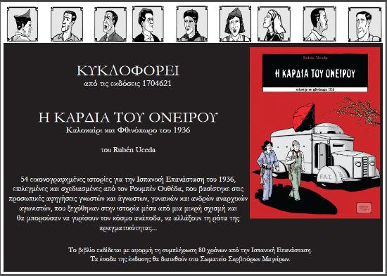 grecia-quadrinhos-sobre-os-80-anos-da-revolucao-1