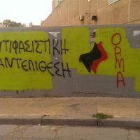 [Grécia] Sobre a concentração de solidariedade e o julgamento dos 4 companheiros pelos acontecimentos em Marousi