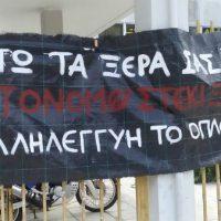 [Grécia] Xanti: Tirem as patas das ocupações e do Espaço Autônomo de Xanti