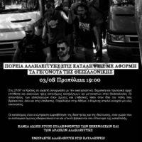 [Grécia] Atenas, 3 de agosto: Manifestação em solidariedade com as okupas desalojadas em Tessalônica