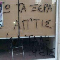 [Grécia] Intervenção nos escritórios do SYRIZA de Peania pelas 3 ocupações em Tessalônica