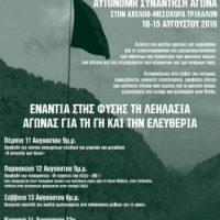 [Grécia] Mesojora, Trikala, 10-15 agosto de 2016: Encontro Autônomo de Luta contra o desvio do rio Aqueloo