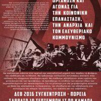 [Grécia] Chamado da Organização Política Anarquista a uma manifestação na Feira Internacional de Tessalônica