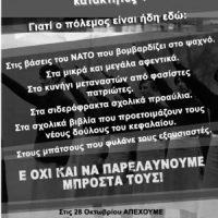 [Grécia] Abstenção das festas nacionais de 28 de outubro