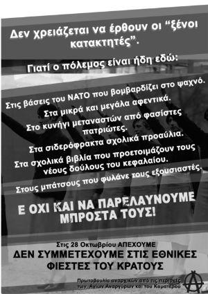 grecia-abstencao-das-festas-nacionais-de-28-de-o-1