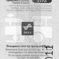 [Grécia] O transporte público é um bem social