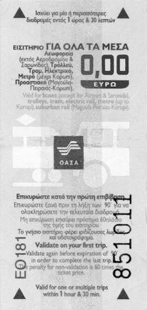 grecia-o-transporte-publico-e-um-bem-social-1