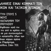 [Grécia] Solidariedade com os processados de Patras