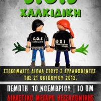 [Grécia] Chamado em solidariedade com os processados da luta antimineração em Calcídica