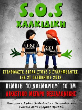 grecia-chamado-em-solidariedade-com-os-processad-1
