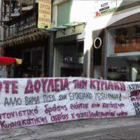 [Grécia] Informações sobre as manifestações de 6 de novembro contra a abolição do domingo como dia festivo