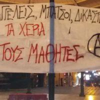 [Grécia] Lâmia: Desocupação de escolas e detenções de estudantes
