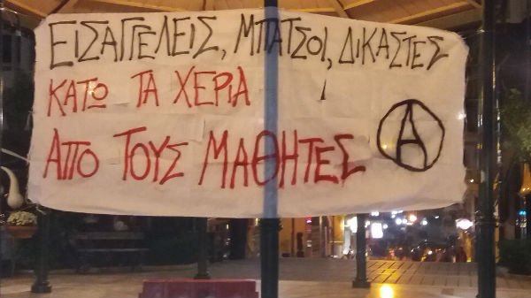 grecia-lamia-desocupacao-de-escolas-e-detencoes-1