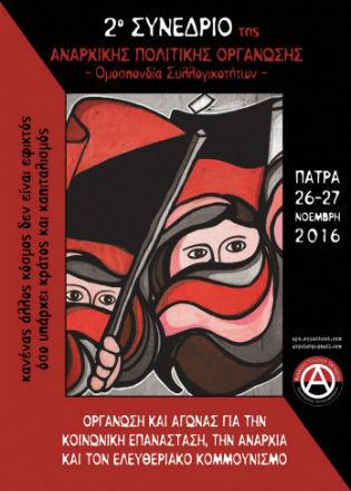 grecia-patras-26-27-de-novembro-de-2016-2o-congr-1