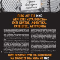 """[Grécia] Por trás das Organizações Não Governamentais não há """"sensibilidade"""""""