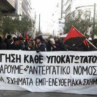 """[Grécia] Atenas: Manifestação contra o salário """"submínimo"""""""