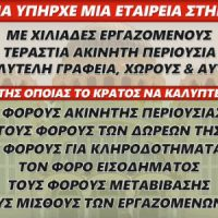 [Grécia] Igreja S.A., Parte II