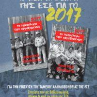 [Grécia] Já estão disponíveis as Agendas 2017 da ESE