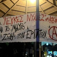 """[Grécia] Lâmia: Ação anarquista contra as """"Noites Brancas"""""""
