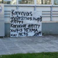 [Grécia] Lárissa: Protesto nos escritórios da Companhia de Eletricidade contra os cortes de luz por não poder pagar as faturas