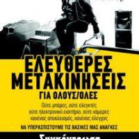 [Grécia] Melhoram as cercas? Melhoramos também os saltos