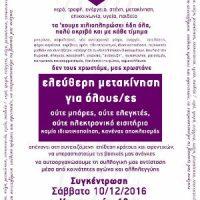 [Grécia] Mobilização de assembleias de bairros contra as novas medidas no transporte de massas