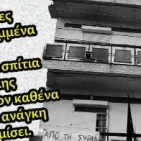 [Grécia] Nenhuma pessoa sem casa. Nenhuma casa sem eletricidade e água