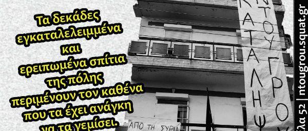 grecia-nenhuma-pessoa-sem-casa-nenhuma-casa-sem-1