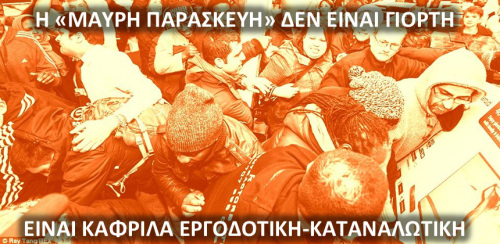 grecia-sobre-a-black-friday-parte-ii-1