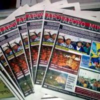 [Peru] Novo jornal anarquista é lançado em Lima